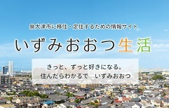 泉大津市シティプロモーションサイト「いずみおおつ生活」