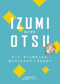 泉大津市定住促進パンフレット「IZUMIOTSU」