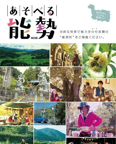 能勢町観光・移住ガイドブック「あそべる能勢」