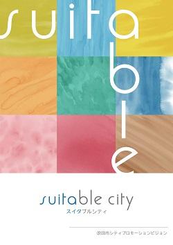 吹田市プロモーションビジョン 「Suitable City」
