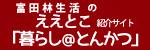 富田林生活とんかつ 暮らし@とんかつ