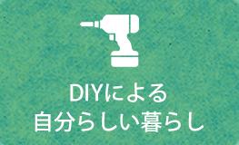 DIYによる自分らしい暮らし